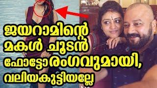 ജയറാമിന്റെ മകളുടെ ചൂടൻ ഫോട്ടോ രംഗവുമായി,വലിയകുട്ടിയായി | Jayaram daughter photo viral