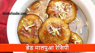 Holi special/Malpua recipe in hindi/Bread malpua recipes/Easy Indian sweets-letsbefoodie.com
