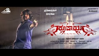 RUPAAYI || Kannada || Film || Promotional || Video || With || Dolby Digital 5.1 Audio