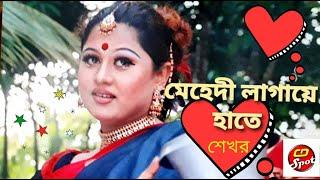 Mehedi Lagaiya Hate | bangla hot song 2017