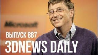 3DNews Daily 887: $4,6 млрд от Билла Гейтса, «здоровая» покупка Google, сенсоры глубины Qualcomm