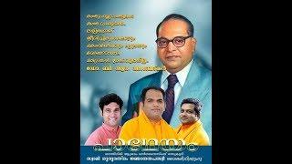 Dr.B.R.Ambedkar-ഡോ: ബി.ആര്. അംബേദ്കര്