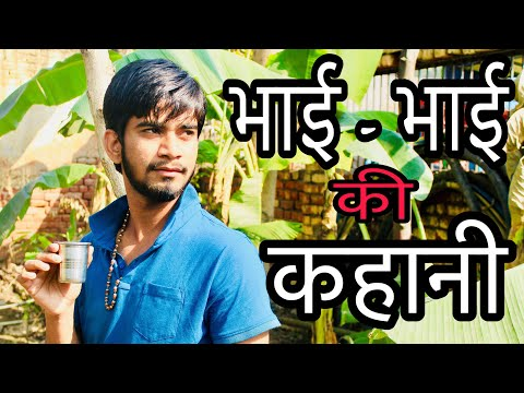 Xxx Mp4 BROTHERS A SHORT MOVIE HEART TOUCHING STORY PANDAT BROTHERS 3gp Sex