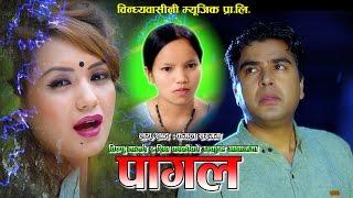 Bishnu Majhi & Shiva Karki's Pagal पागल    Full Video    Ft. Subas Regmi & Sarika KC New Dohori 2074