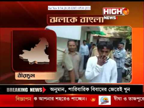HIGH NEWS INDIA JHOLOKE BANGLA