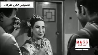 الفيلم العربي I لصوص لكن ظرفاء I بطولة عادل أمام و أحمد مظهر