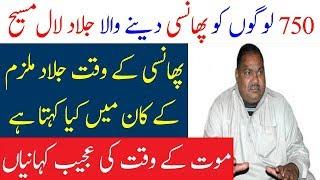Lal Maseeh Jalad aur Tarah Masih Jalad | Spotlight