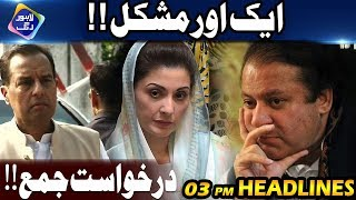 Another Problem! - News Headlines | 03:00 PM | 16 Jan 2019 | Lahore Rang