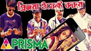 Prisma Effect | Best Bangla Funny Video | Prank King Entertainment