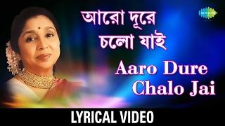 Aaro Dure Chalo Jai | আরও দূরে চাল যাই | Lata Mangeshkar | Lyrical Video