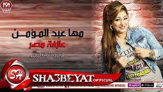 مها عبد المؤمن مزمار عازفة مصر توزيع اشرف البرنس 2018 على شعبيات