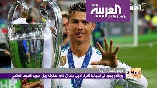 رونالدو يعود الى أسبانيا للعب في دوري أبطال أوروبا