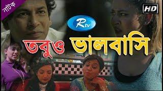 Tobuo Bhalobashi | Mosharraf Karim | Jui Karim | Anne Sabrin | Bangla Natok 2017 | Rtv