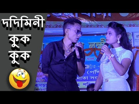 Xxx Mp4 Sunil Pinki Comedy Didimoni Kuk Kuk Potol Vs Didimoni দিদিমনী কুক কুক 3gp Sex