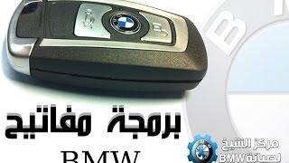 برمجة مفاتيح بي ام دبليو - مركز الشيخ
