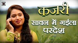 KAJARI - सावन में गइला परदेश - Rain Song -  Bhojpuri 2017.