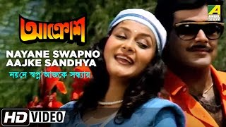 Naine Swapano Aajke Sandhya | Aakrosh | Bengali Movie VIdeo Song | Asha Bhosle