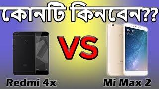 Xiaomi Redmi 4x vs Mi Max 2 | Which one to buy? Full Comparison (Bangla)