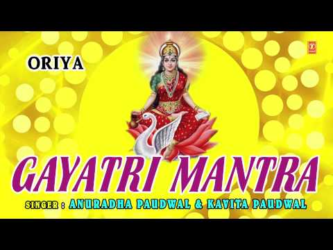 Xxx Mp4 Gayatri Mantra Oriya By Anuradha Paudwal Kavita Paudwal I Full Audio Songs Juke Box 3gp Sex