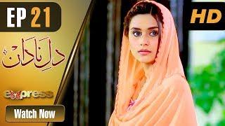 Drama | Dil e Nadaan - Episode 21 | Express Entertainment Drama | Abid Ali, Zaheen Tahira, Nida