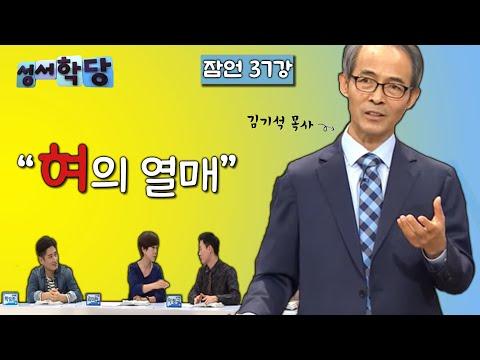 CBS 성서학당 잠언 37강