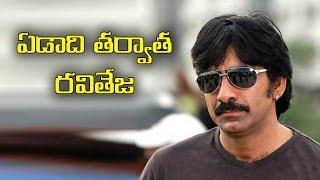 Raviteja Latest News |Ravi Teja Upcoming Movies in  2017 | NH9 News