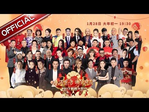《2017东方卫视新春大联欢》20170128完整版: 春满东方 欢笑中国 Shanghai TV Spring Festival Evening Gala【东方卫视官方高清】