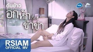 อกหักเรื่องขำขำ : ต้นข้าว อาร์ สยาม [Official MV]