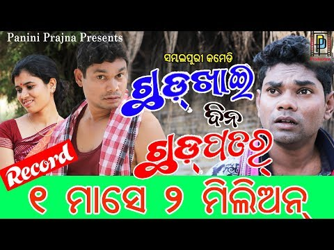 Xxx Mp4 Chhadkhai Dina Chhadpatar Jogesh Jojo New Sambalpuri Comedy PP Production 3gp Sex