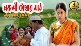 Nokshi Kathar Math_Full