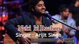 Neki ki Raah (नेकी की राह)..Hindi Christian Song 2016(Lyrics)