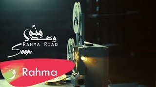 Rahma Riad - Waed Menni [Teaser] (2018) / رحمة رياض - وعد مني