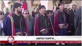 Η κηδεία του Γιώργη Ξυλούρη γιου του Νίκου Ξυλούρη έγινε στο Κοιμητήριο Χαλανδρίου AYTHORMHTOS