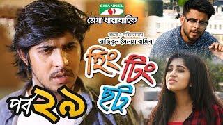 হিং টিং ছট | Episode -29 | Comedy Drama Serial | Siam | Mishu | Tawsif | Sabnam Faria | Channel i TV