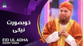 Ek Bohot Piyari Neki ki Dawat | Eid ul Adha Special | One Goodness | Madani Channel
