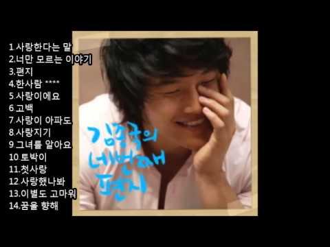 [Full Album] 김종국 4집 네번째 편지 (2006) (kim jong kook 4th album)