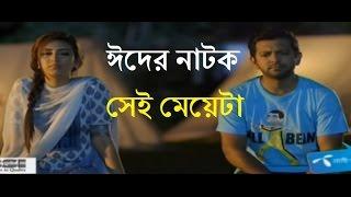 Bangla Eid Natok 2016 | Sei Meyeta | Ft Tahsan, Mim