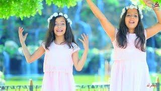 اضحك - روان وريان (برومو ڤيديو كليب) 2018!
