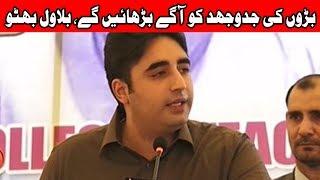 PPP chairman Bilawal Bhutto Zardari addressing in Hala | 24 News HD