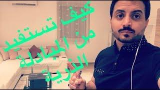 سعودي : شرح مبسط جدا للمبادلة الذرية في العملات الرقمية وكيف تستفيد منها في دقائق!