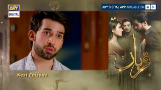 Qurban Episode 5 & 6 ( Teaser ) - ARY Digital Drama