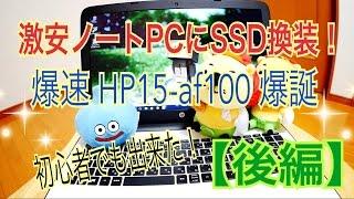 激安ノートPCにSSD換装! 爆速 HP 15-af100 爆誕 【後編】