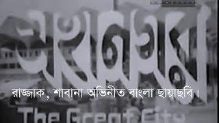Mohanogor old bangla movie, মহানগর পুরাতন বাংলা ছবি,