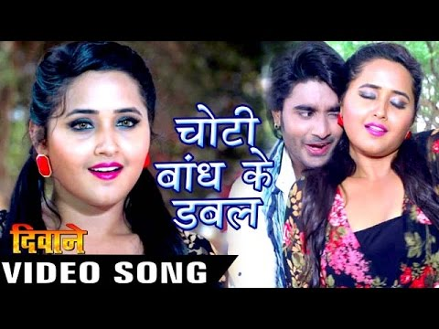 चोटी बाँध के डबल - Choti Bandh Ke - Full Song - Deewane - Chintu - Kajal Raghwani