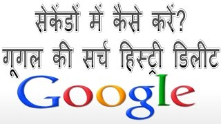 How to clear google search history in Hindi | Google ki search history Delete kaise kare