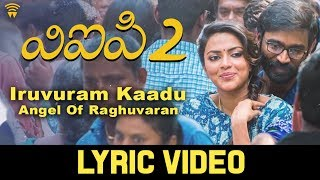 Angel Of Raghuvaran - Iruvuram Kaadu (Official Lyric Video) | VIP 2 | Dhanush, Kajol, Amala Paul