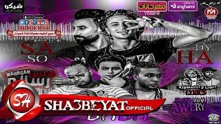 مهرجان رساله هلس -  غناء هادي الصغير - محمد بابا - اويري - محمد بكر 2017 حصريا علي شعبيات