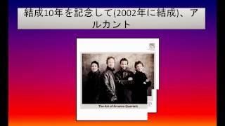アルカント・カルテットの芸術 (4枚組) [SACDシングルレイヤー] [SACD]