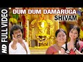 Dum Dum Damaruga Full Video Song   Shivam   Upendra, Saloni, Ragini