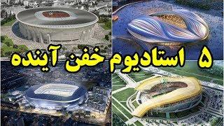 خفن ترین استادیوم هایی که تا سال ۲۰۲۲ به بهره برداری می رسند